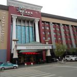 Гостиницы Хэйхэ