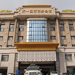 "Отель ""Tianyi International Business Hotel"" в Хэйхэ"