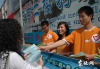 Студенты из Китая раздают листовки
