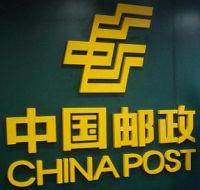Доставка грузов с China Post