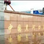 Хэйхэ - наводнение_7