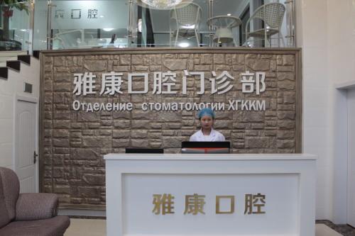 У Больницы китайской медицины открылось и новое отделение стоматологии в 2015 году