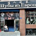 Магазин шуб в Хэйхэ