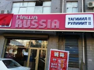 "Кафе ""Наша Russia"" в Хэйхэ"