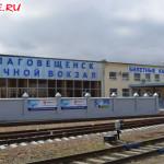Благовещенский речной вокзал