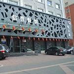 """Ресторан """"Синь Юй"""" (""""Пекинская утка"""") в Хэйхэ (вход)"""