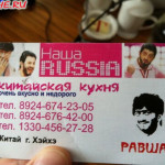 "Кафе ""Наша Russia"" в Хэйхэ (визитка)"