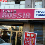 "Кафе ""Наша Russia"" в Хэйхэ (вход)"