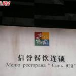 """Ресторан """"Синь Юй"""" в Хэйхэ"""