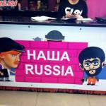 """Кафе """"Наша Russia"""" в Хэйхэ (барная стойка на 1-м этаже)"""