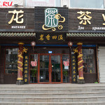 """Чайный магазин """"Два дракона"""" в Хэйхэ"""