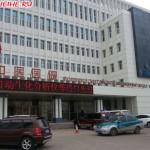 Государственная больница китайской медицины в Хэйхэ