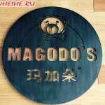 "Пекарня ""Макадо"" (""Magado's) в Хэйхэ"