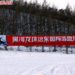 "Международная лыжная база ""Лунчжу"" близ Хэйхэ"