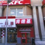 KFC в Хэйхэ (вход)