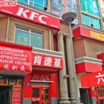 KFC в Хэйхэ (фасад)