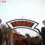 """""""Русская деревня"""" в Хэйхэ (вход)"""