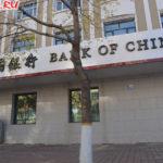 Банк в Хэйхэ