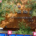 Ботанический сад в Хэйхэ