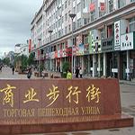 Центральная пешеходная улица в Хэйхэ